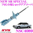 【3/1はP2倍】KYB カヤバ ショックアブソーバー NSC4089 トヨ...