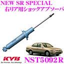 【3/1はP2倍】KYB カヤバ ショックアブソーバー NST5092R ト...
