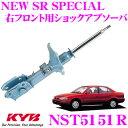 【3/1はP2倍】KYB カヤバ ショックアブソーバー NST5151R ト...