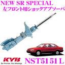 【3/1はP2倍】KYB カヤバ ショックアブソーバー NST5151L ト...
