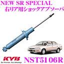 【3/1はP2倍】KYB カヤバ ショックアブソーバー NST5106R ト...