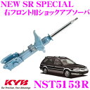 【3/1はP2倍】KYB カヤバ ショックアブソーバー NST5153R ト...