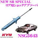 KYB カヤバ ショックアブソーバー NSG5643 トヨタ セリカ (60...