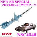 KYB カヤバ ショックアブソーバー NSC4046 トヨタ セリカ (60...