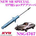 【4/18はP2倍】KYB カヤバ ショックアブソーバー NSG4767 ト...