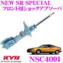 KYB カヤバ ショックアブソーバー NSC4091 トヨタ セリカ (18...