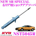 KYB カヤバ ショックアブソーバー NST5045R トヨタ セリカ (1...