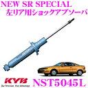 KYB カヤバ ショックアブソーバー NST5045L トヨタ セリカ (1...