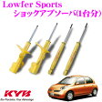 KYB カヤバ 日産 マーチ (K12/AK12/BK12) 用 Lowfer Sports(ローファースポーツ) ショックアブソーバー 1台分セット 【WST5230L&WST5230R&WSF1041】