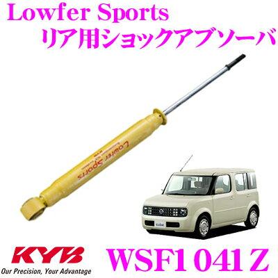 KYB カヤバ ショックアブソーバー WSF1041Z 日産 キューブ (BZ11/BGZ11) 用 Lowfer Sports(ローファースポーツ) リア用1本