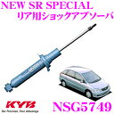 【4/23-28はP2倍】KYB カヤバ ショックアブソーバー NSG5749 ...