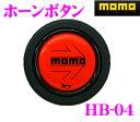 MOMO モモ ホーンボタン HB-04 MOMO RED (MOMOレッド)
