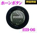 MOMO モモ ホーンボタン HB-06 CARBON SILVER (カーボンシル...