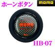 【本商品エントリーでポイント5倍!!】MOMO モモ ホーンボタン HB-07 CARBON RED (カーボンレッド)