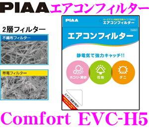【カードOK!!】PIAA EVC-H5 Comfortエアコンフィルター 【インサイト・CR-Z・フィット・フリー...