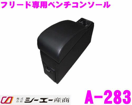 シーエー産商 A-283 コンソールボックス フリード専用ベンチコンソール