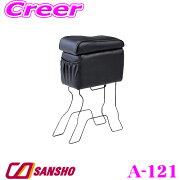 シーエー 軽自動車 コンパクト アームレスト レザーアームレスト ブラック