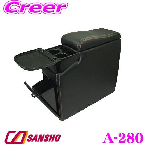 シーエー産商 A-280 コンソールボックス ダックビルコンソール ブラック