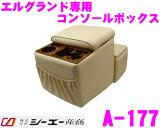 シーエー産商 A-177 E51エルグランド専用コンソールボックス 【ベージュ】