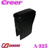 シーエー産商 A-325 ルドクロ 軽用アームレスト ブラック 【挟み込むだけの簡単装着!】
