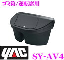 YAC ヤック SY-AV4 30系 アルファード/ヴェルファイア 専用 サイドBOX ゴミ箱 運転席用