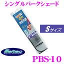 大自工業 Meltec サンシェード PBS-10 シングルパークシェー...