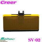 大自工業 Meltec ダブルスクリーンサンバイザー SV-02 車用 日よけカーサンバイザー 2種類のスクリーンでサングラス効果あり