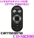 カロッツェリア CD-SR300 サイバーナビ用ステアリング対応リモコン