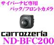 【本商品エントリーでポイント5倍!】カロッツェリア ND-BFC200 超小型バックカメラ(フロントカメラ兼用)
