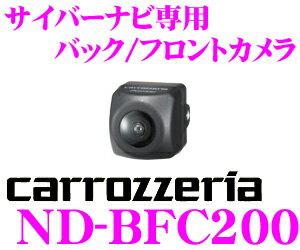 カロッツェリア ND-BFC200 超小型バックカメラ(フロントカメラ...