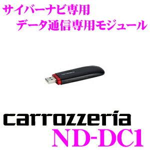 カロッツェリア サイバーナビ ナビポータブル データ通信 モジュール