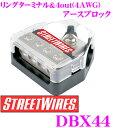 ストリートワイヤーズ STREETWIRES DBX444out ディストリビュ...