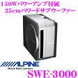 アルパイン SWE-3000 150Wアンプ/25cmウーファー搭載 パワードサブウーファー(アンプ内蔵ウーハー)