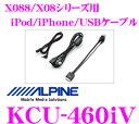 アルパイン KCU-460iV VIE-X088V/X088/X08V/X08S用 iPod/iPh ...