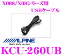 アルパイン KCU-260UB VIE-X088V/X088/X08V/X08S用 USB対応ケーブ ...