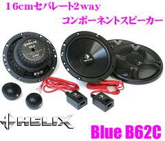 【ポイント10倍!!】【日本正規品!!送料無料!!カードOK!!】へリックス★HELIX Blue B62C 16cmセ...