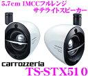 カロッツェリア TS-STX510 5.7cm IMCCフルレンジ 車載用サテライトスピーカー