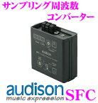AUDISON オーディソン SFC BitOne/BitTen D用オプション サンプリング周波数コンバーター