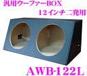 汎用ウーファーボックス AWB-122L12インチ(30cm)ウーハーニ発...