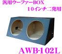 汎用ウーファーボックス AWB-102L 10インチ(25cm)ウーハーニ発用 【ブラックレザー仕上げ/容量26リットル×2】
