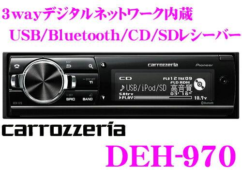 カロッツェリア DEH-970 3wayデジタルネットワーク/ USB/Bluet...