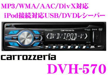 カロッツェリア DVH-570 USB端子付きDVD/CDレシーバー 【iPod/iPhoneダイレクト接続対応・MP3/WMA/AAC/WAV/DivX対応】 【DVH-P560後継モデル!】