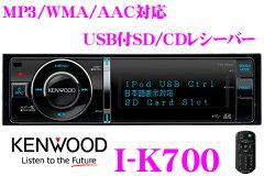 【在庫あり即納!!送料無料!!カードOK!!】ケンウッド★I-K700 USB付きSD/CDレシーバー【MP3/WMA/...