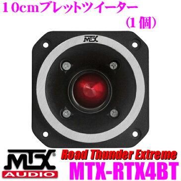 MTX Audio Road Thunder Extreme RTX4BT 10cmブレットツイーター 【単体(1個)販売】