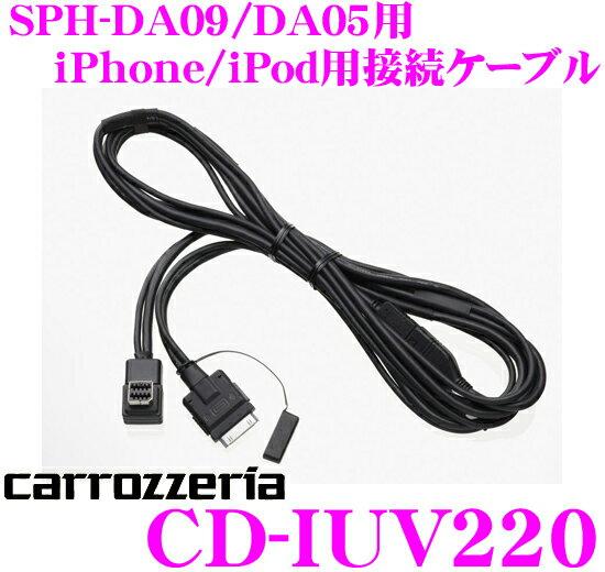 カーナビ・カーエレクトロニクス, その他  CD-IUV220 iPhoneiPod
