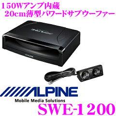 【当店在庫あり即納!!】【カードOK!!】アルパイン★SWE-1200 150Wアンプ搭載20cm薄型パワードサ...