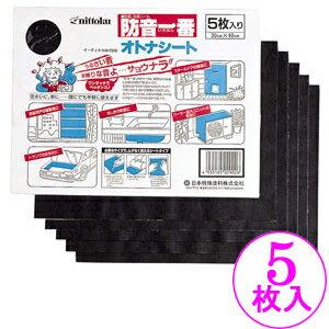 【在庫あり即納!!カードOK!!】日本特殊塗料★防音一番 オトナシート 制振・防音シート30cm×40c...