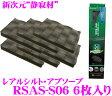 積水化学工業 REALSCHILD RSAS-S06 レアルシルト・アブソーブデッドニング用 静寂材 Sサイズ6枚入り 【90mm×138mm/厚さ19mm】