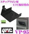 YAC ヤック VP-95 ホンダ系用ETC取付基台2 【ステップワゴン ステップワゴンスパーダ等】