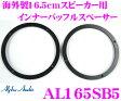 ALPHA PARTS AL165SB5 海外製16.5cmスピーカー用 インナーバッフルスペーサー